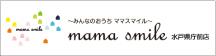 ママスマイル水戸県庁前店